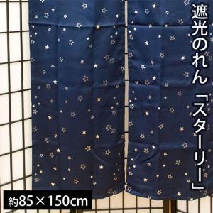 のれん 2WAY 遮光 星柄 洗える暖簾 スターリー 85×150cm ゆうメール便|futon