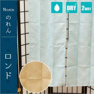 のれん 2WAY 速乾 洗える暖簾 ロンド 輪舞曲 85×150cm ゆうメール便|futon