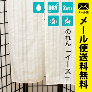 のれん 防炎 遮像 速乾 2WAY ストライプ 洗える暖簾 イース 85×150cm ゆうメール便|futon