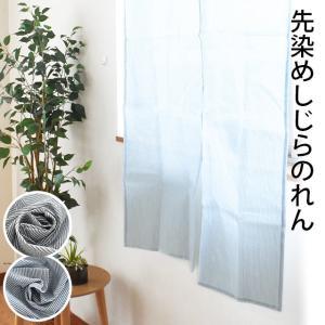 和のれん 和風 洗える暖簾 柳と金魚 85×150cm ゆうメール便|futon