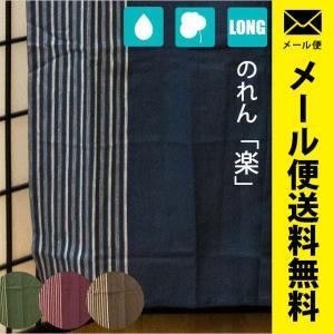 のれん 綿100% 洗える暖簾 和風ストライプ柄 楽 ロング丈 85×170cm ゆうメール便|futon