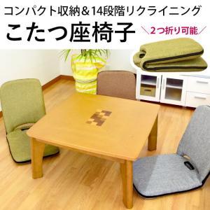 こたつ座椅子 リクライニング 折りたたみ 軽量コンパクト座いす|futon