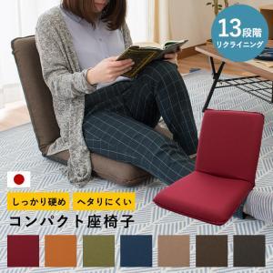 座椅子 日本製 13段階リクライニング 軽量コンパクト座イス|futon