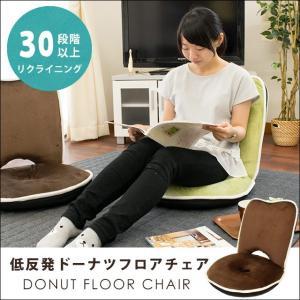 座椅子 低反発 ドーナツ 円座 リクライニング フロアチェア 座いす|futon