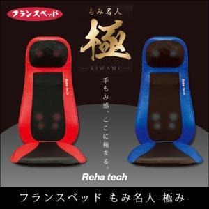 フランスベッド マッサージシート もみ名人 極み ヒーター付き マッサージ機 シートマッサージャー|futon