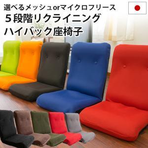 座椅子 おしゃれ リクライニング ハイバック メッシュ/マイクロフリース 日本製の画像