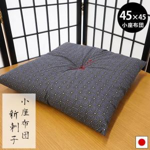 座布団 本体 45×45cm 小座布団 日本製 和綴じ座ぶとん 刺子 座蒲団