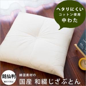 綿混素材の国産ヌード和綴じ座布団。 現在もっとも標準的な銘仙判(55×59cm)サイズ。  吸湿性に...