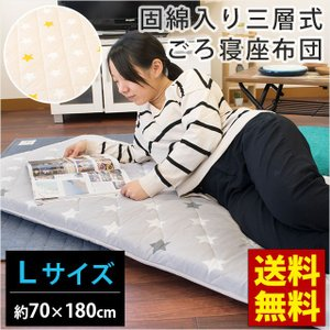 ごろ寝ふとん 70×180cm スター柄 3層構造 固綿入り 長座布団 ごろ寝マット 長方形 お昼寝...