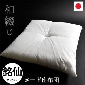 ヌード座布団 銘仙判 55×59cm 日本製 和綴じ座ぶとん 座蒲団|futon