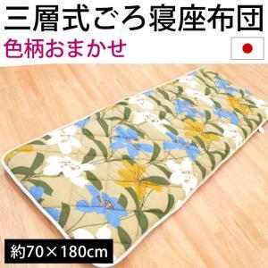 ごろ寝ふとん 70×180cm 日本製 3層構造 固綿入り ...