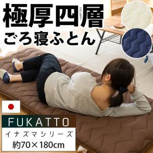 ごろ寝ふとん 70×180cm 日本製 極厚 抗菌 防臭 防ダニ ボリューム 体圧分散 長座布団 FUKATTO イナズマ 圧縮|futon