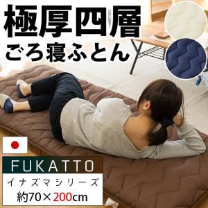 ごろ寝ふとん 70×200cm 日本製 極厚 抗菌 防臭 防ダニ ボリューム 体圧分散 長座布団 FUKATTO イナズマ 圧縮|futon