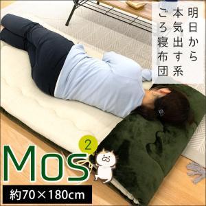 ごろ寝ふとん 70×180cm フランネル&パイル リバーシブル 3wayごろ寝マット 長方形 長座...