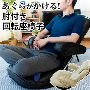 座椅子 回転 合皮レザー調 リクライニング 360度 回転座椅子|futon
