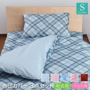 ベッドカバーセット 【期間限定価格】 3サイズ展開 選べるしわになりにくく 乾きが早い シングル 洋式用:掛布団カバーベッドBOXシーツ枕カバー|futoncolors