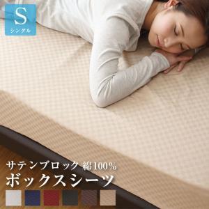 サテンギンガムBOXシーツ シングルサイズ 綿100% saten 洗える 丸洗いOK 選べる6カラ...