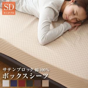 ★お得なクーポン配布中★ ボックスシーツ セミダブル 綿100%サテン ベッドシーツ ベッドカバー マットレスカバー シーツ|futoncolors