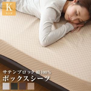 ★お得なクーポン配布中★ ボックスシーツ キングサイズ 綿100%サテン ベッドシーツ ベッドカバー マットレスカバー シーツ|futoncolors
