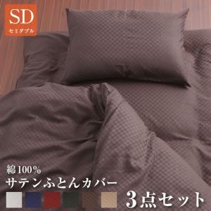 送料無料 サテンギンガム布団カバーセット 布団用 ベッド用 セミダブルサイズ 綿100% 選べる6カラーの写真