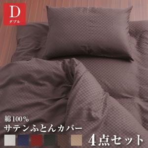 送料無料 サテンギンガム布団カバーセット 布団用 ベッド用 ダブルサイズ 綿100% 選べる6カラーの写真