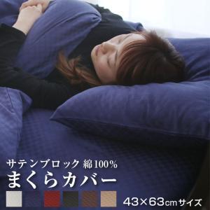 サテンギンガム枕カバー 43x63サイズ 綿100% saten 洗える 丸洗いOK 選べる6カラー...