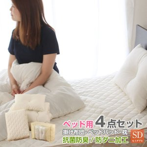 布団セット 高品質ベッド用4点セット マイティトップ 防ダニ 抗菌 防臭 ベッドパッド 掛布団 枕 収納袋付き セミダブルサイズ|futoncolors