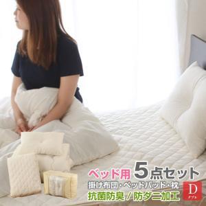 布団セット 高品質ベッド用4点セット マイティトップ 防ダニ 抗菌 防臭 ベッドパッド 掛布団 枕 収納袋付き ダブルサイズ|futoncolors