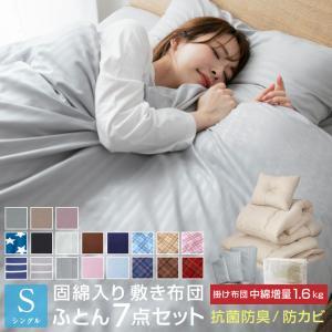 布団セット シングル 7点 掛け布団 敷き布団 枕 20柄から選べる カバー3点セット すぐに使える 抗菌防臭 防カビ 送料無料