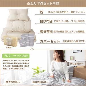 布団セット シングル 7点 掛け布団 敷き布団 枕 20柄から選べる カバー3点セット すぐに使える 抗菌防臭 防カビ 送料無料|futoncolors|02