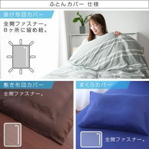 布団セット シングル 7点 掛け布団 敷き布団 枕 20柄から選べる カバー3点セット すぐに使える 抗菌防臭 防カビ 送料無料|futoncolors|13