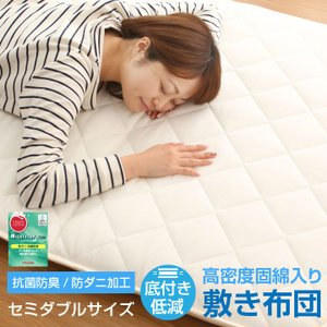 敷布団 セミダブルサイズ マイティトップ 抗菌 防臭 防ダニ|futoncolors
