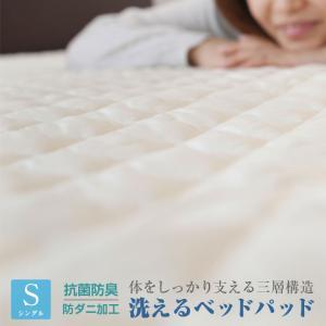 7サイズ展開 送料無料 防ダニ 抗菌防臭 ベッドパッド シングルサイズ ウォッシャブル 洗えるベッド...