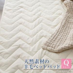ベッドパッド クイーンサイズ 7サイズ展開 天然素材のみで作った羊毛ベッドパッド 洗える ウール100%使用|futoncolors