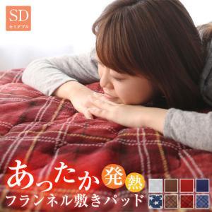 敷きパッド セミダブルサイズ 発熱 フランネル 洗える あったか 発熱綿使用敷パッド セミダブル|futoncolors