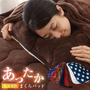 枕パッド 発熱フランネル 43x63サイズ なめらか 枕 発熱綿使用 まくらパット 簡単|futoncolors