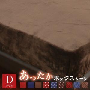 ボックスシーツ ダブルサイズ フランネルBOXシーツ ベッドシーツ ベットシーツ 抗菌防臭 マットレスカバー シーツ 布団 寝具|futoncolors
