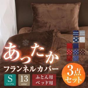 布団カバーセット あったか フランネル ベッド用 布団用 シングル 和 洋 ボックスシーツ ワンタッチシーツ 冬 ベッドカバー 毛布|futoncolors