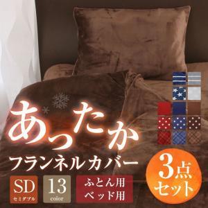 布団カバーセット ベッド用 布団用 和・洋 セミダブルサイズ フランネルボックスシーツ ワンタッチシーツ 抗菌防臭 ベッドカバー 毛布の写真