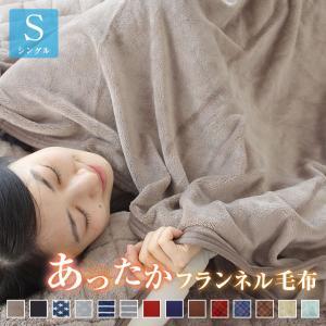 毛布 シングル フランネル毛布 抗菌防臭 ひざ掛けとしても使えるあったか毛布の写真