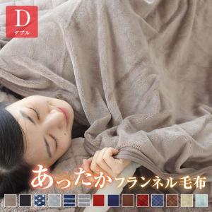 毛布 ダブルサイズ フランネル毛布 抗菌防臭 あったか毛布 毛布 モウフ もうふ 寝具 布団 ひざかけ|futoncolors