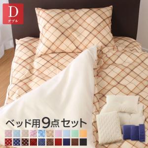布団セット 高品質ベッド用9点セット  防ダニ 抗菌防臭 ダブルサイズ 収納袋付き|futoncolors