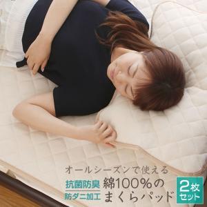 枕パッド オールシーズンで使える2枚セット綿100% 43x63cm パイル タオル まくらパッド|futoncolors