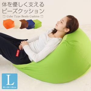 ビーズクッション Lサイズ  カバー付き 60×60×40cm 送料無料 ビーズ クッション ソファ 椅子|futoncolors