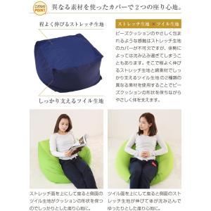 ビーズクッション Lサイズ  カバー付き 60×60×40cm 送料無料 ビーズ クッション ソファ 椅子|futoncolors|05