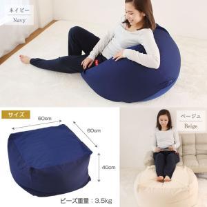 ビーズクッション Lサイズ  カバー付き 60×60×40cm 送料無料 ビーズ クッション ソファ 椅子|futoncolors|08