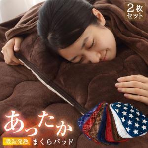まくらパッド 43x63サイズ 【2枚組】 あったか フランネル 発熱綿使用 枕パッド なめらか まくらパット 枕パット 寝具 布団 抗菌防臭|futoncolors