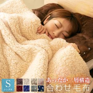毛布 あったか三層構造 もこもこ シープボア 毛布 シングル 送料無料 吸湿発熱繊維 2枚合わせ 合...