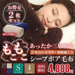 毛布 シングル ★お得な2枚セット★あったか三層構造 もこもこシープボア 吸湿発熱繊維 合わせ毛布|futoncolors