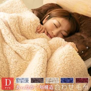 毛布 ダブルサイズ あったか三層構造 もこもこシープボア 吸湿発熱繊維 合わせ毛布 合せ毛布 綿入れ毛布|futoncolors